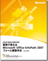InfoPath2007Hyoushi