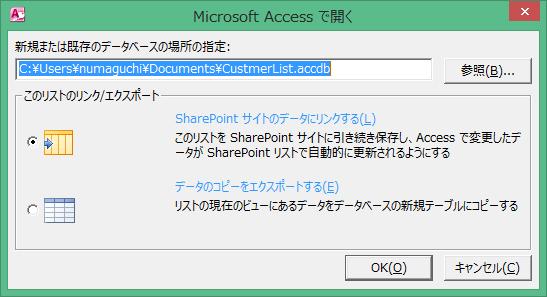 Access開く1