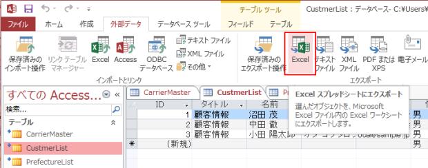 Excelへエクスポート