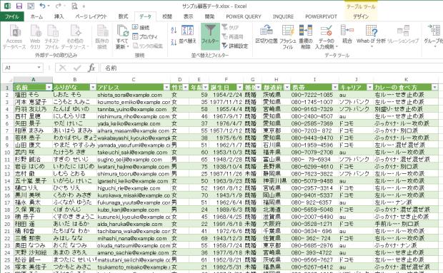 Excel顧客データ