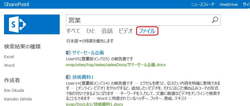 SharePoint ファイル検索 機能を追加する – バーティカル検索を利用   イルミネート・ジャパン ブログ